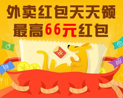 免费领商品优惠券、外卖红包,搜索微信小程序:美兔省钱助手
