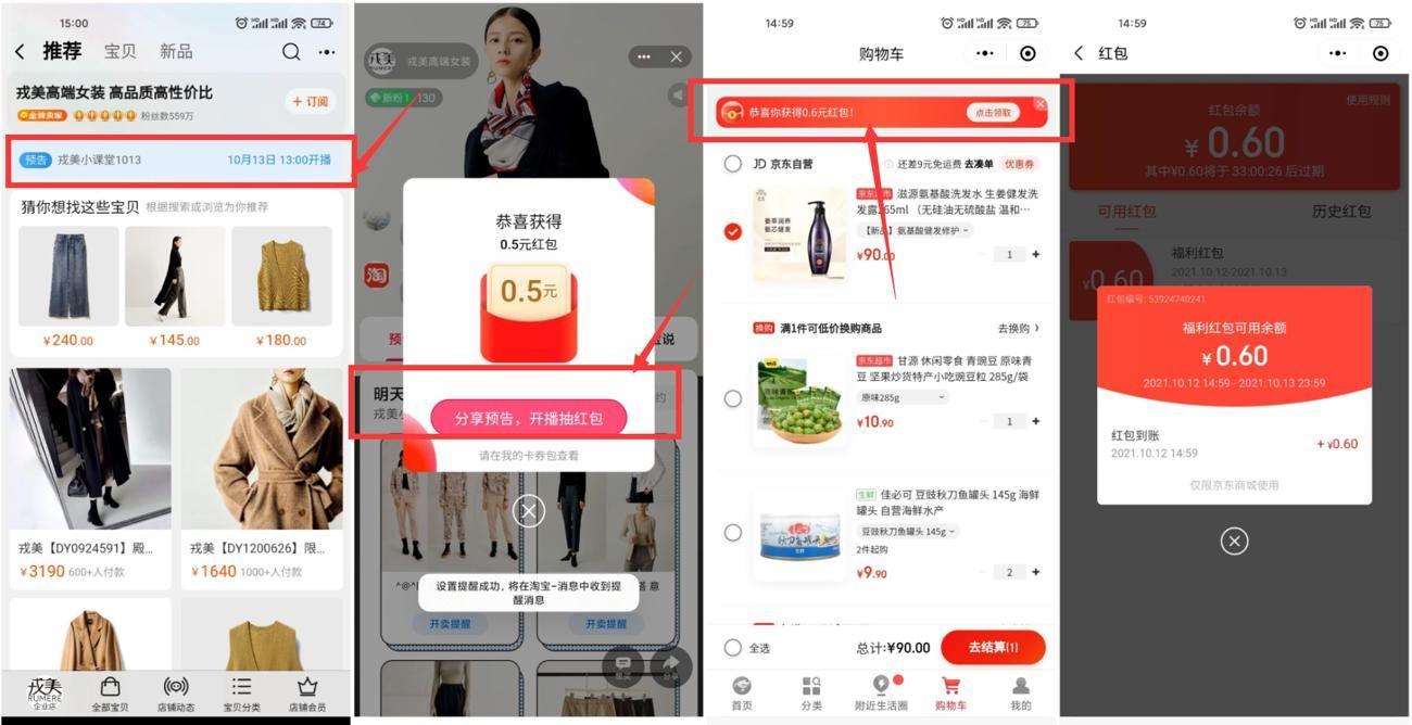 淘宝/京东APP领取0.5元购物红包